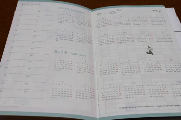 ムーミン手帳 カレンダー