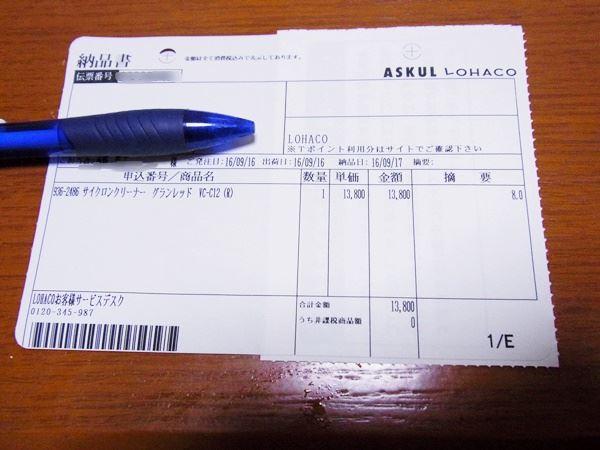 ロハコ 伝票