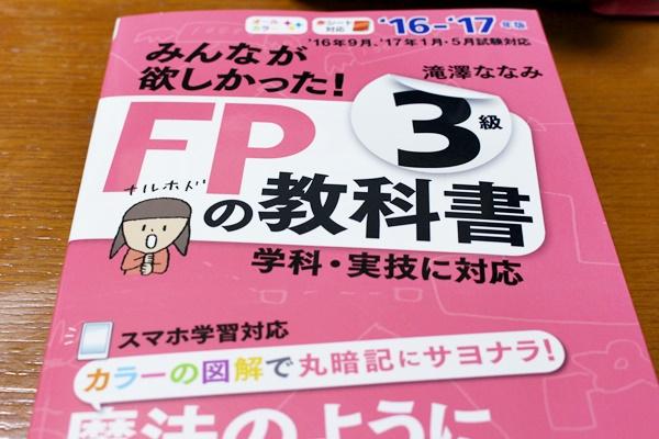 みんながほしかったFPの教科書
