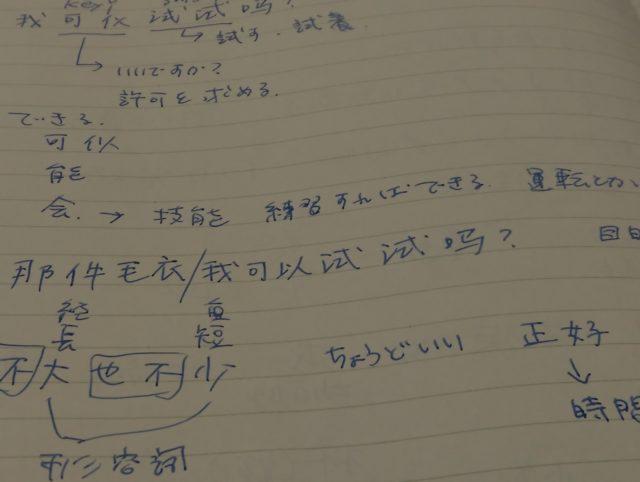 中国語講座のノート