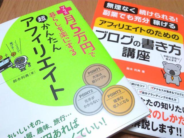 鈴木さんの本2冊