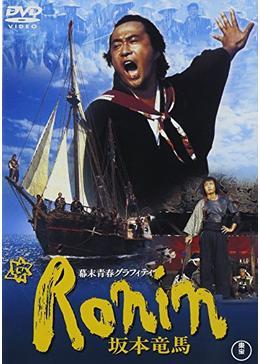 Ronin Sakamoto Ryoma