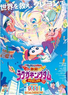 Crayon Shin-chan Clash! Rakuga Kingdom and Almost Four Heroes
