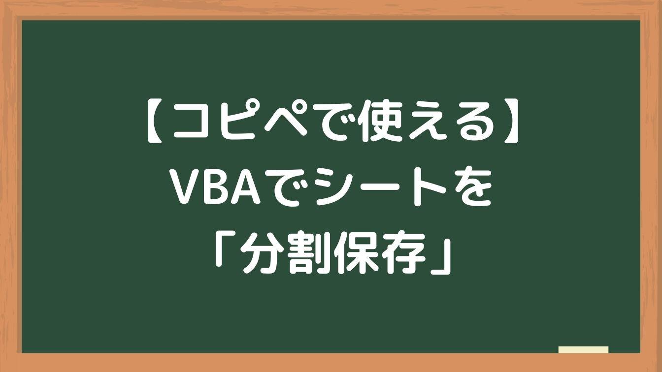 【コピペで使える】VBAでシートを分割保存