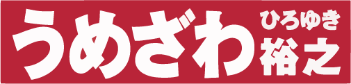 神奈川県議会議員 梅沢裕之