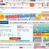 JTBでビジネスクラスの海外航空券をネット予約する方法