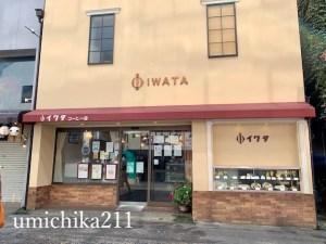 "<img src=""kamakura iwata coffee with kids.jpg"" alt=""イワタコーヒー店 子連れ""/>"