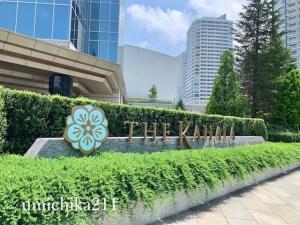 "<img src=""kahala hotel yokohama with kids.jpg"" alt=""カハラホテル 横浜 子連れ""/>"