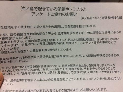 沖ノ島についてのアンケート