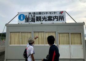 夏の準備。館山の沖ノ島海水浴場は、これから最盛期を迎えようとしている…!!