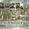 高田宏臣氏講演会「館山の海と山野を未来に繋ぐために」11/28(土) ~沖ノ島・森の環境再生ワークショップ11/29(日)に行います