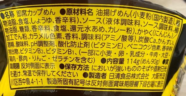 日清焼そばUFOカレー専用濃い濃いソース付き!カレー焼そばの製品ラベル
