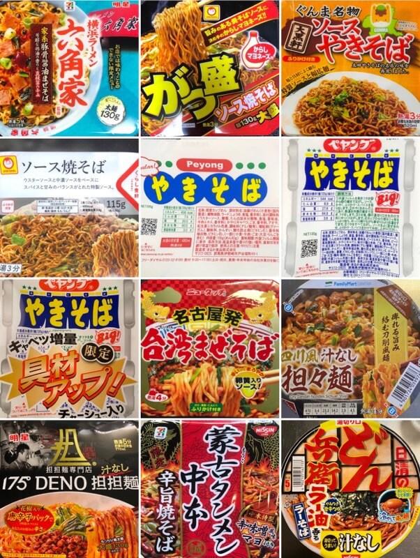 ファミリーマートコレクション四川風汁なし担担麺の順位