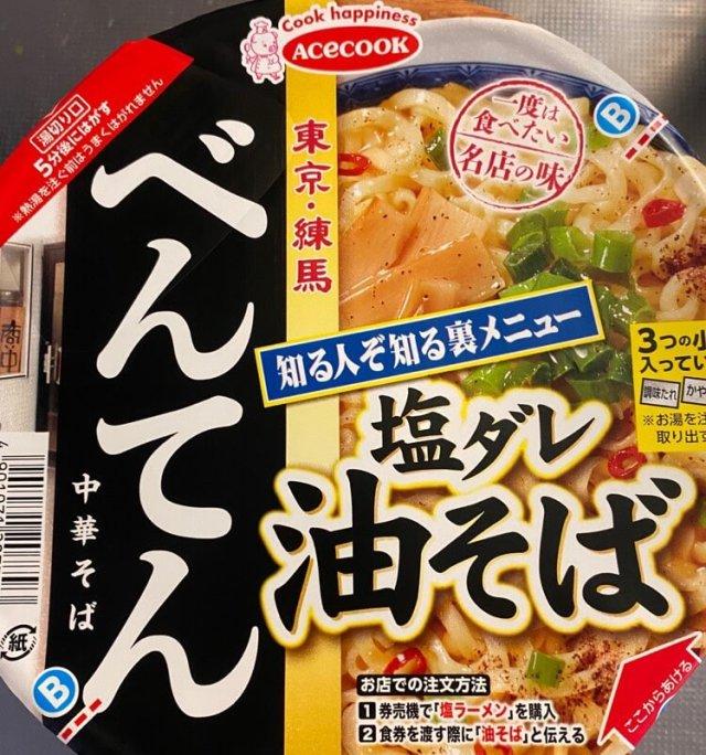 一度は食べたい名店の味「東京練馬」べんてん中華そば塩だれ油そばのパッケージイラスト