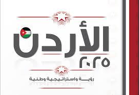 رؤية الأردن 2025