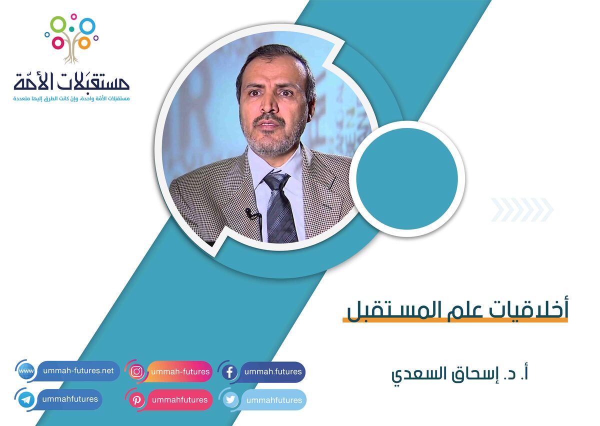 أخلاقيات علم المستقبل | أ. د. إسحاق السعدي