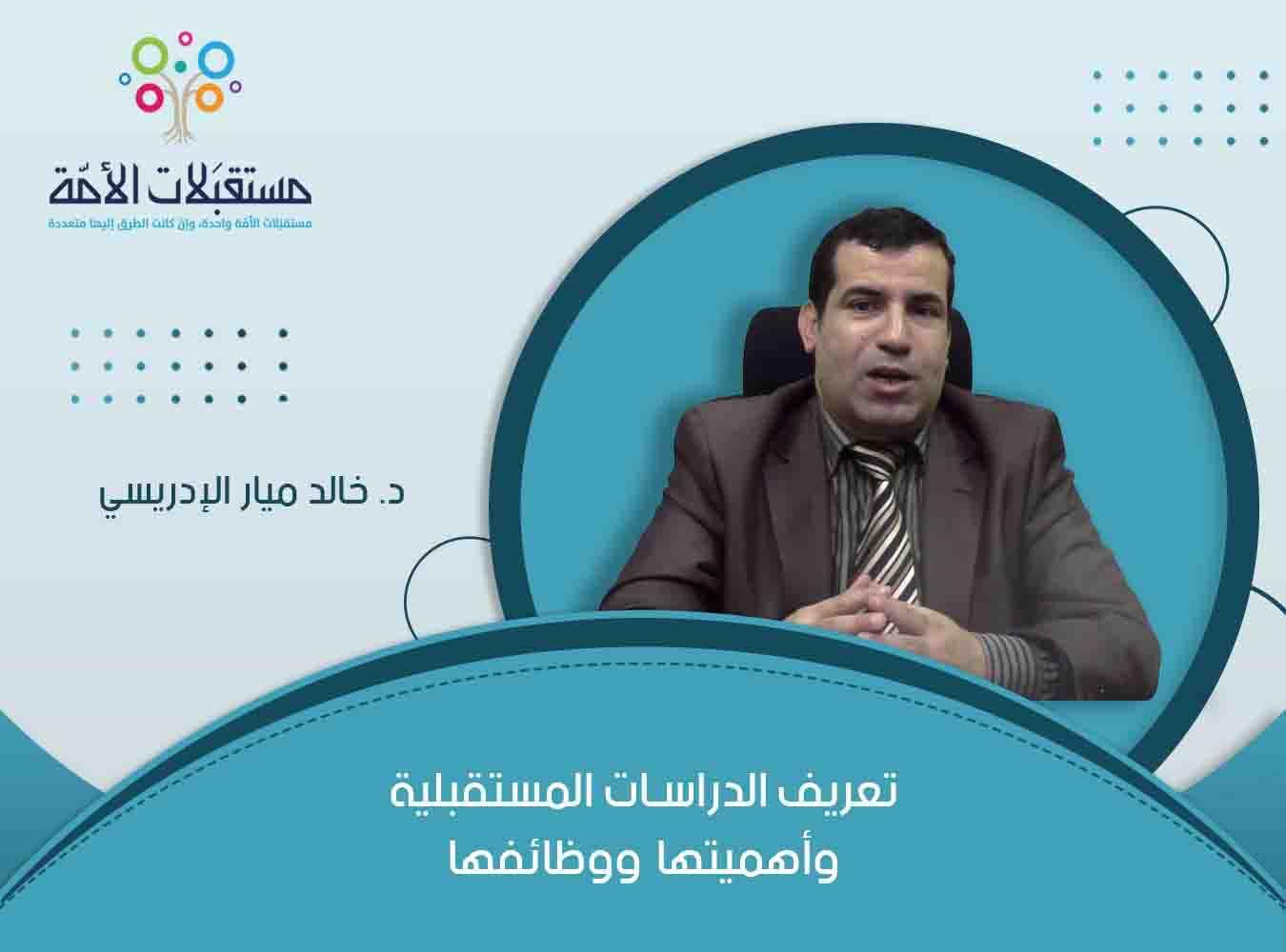 تعريف الدراسات المستقبلية وأهميتها ووظائفها | د. خالد ميار الإدريسي
