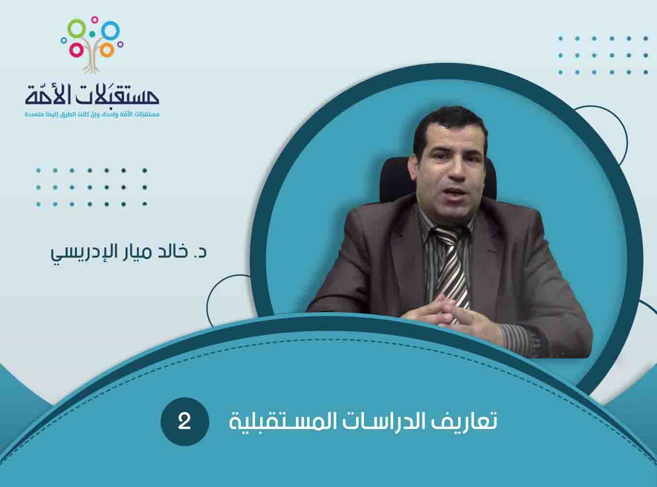 تعاريف الدراسات المستقبلية (2) د. خالد ميار الإدريسي