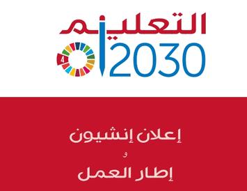إعلان إنشيون - التعليم بحلول عام 2030: نحو التعليم الجيّد المُنصف والشامل والتعلُّم مدى الحياة للجميع