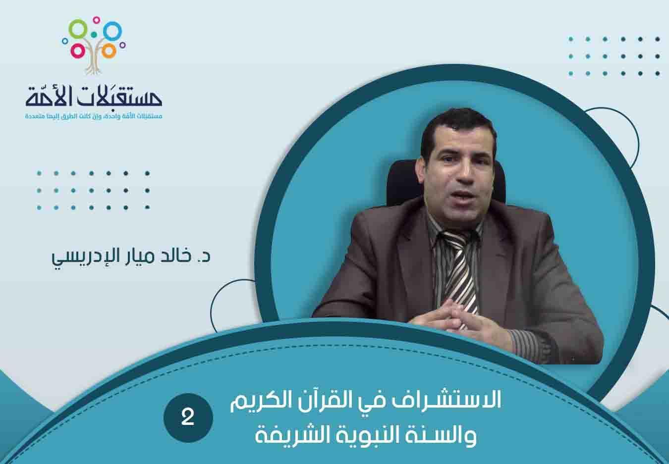 الاستشراف في القرآن الكريم والسنة النبوية الشريفة (2) | د. خالد ميار الإدريسي