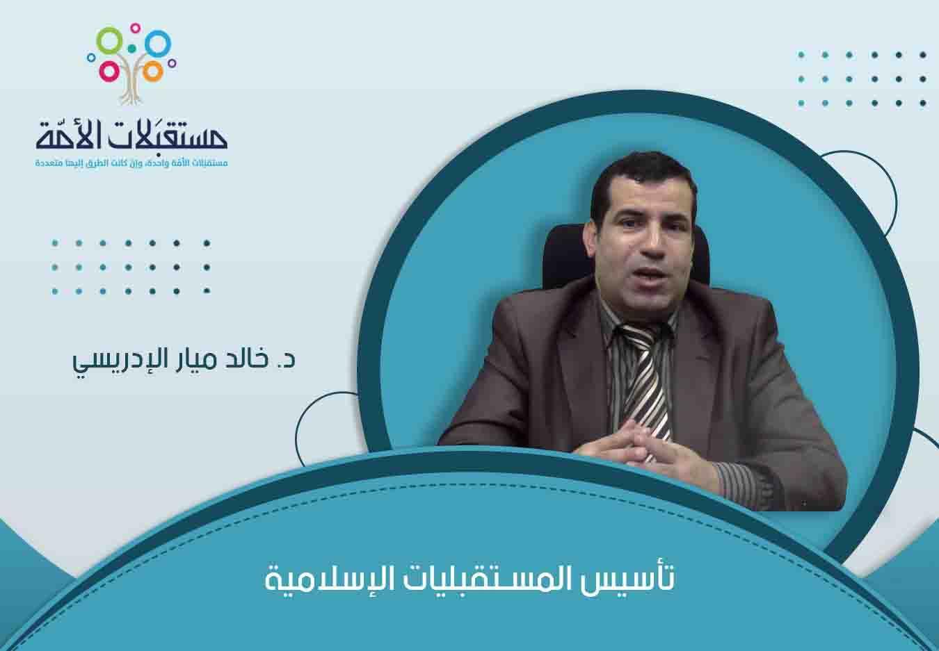 تأسيس المستقبليات الإسلامية | د. خالد ميار الإدريسي
