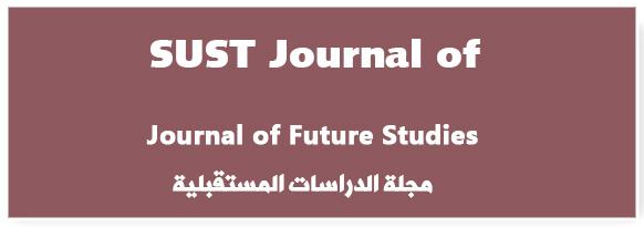 مجلة الدراسات المستقبلية | جامعة السودان للعلوم والتكنولوجيا
