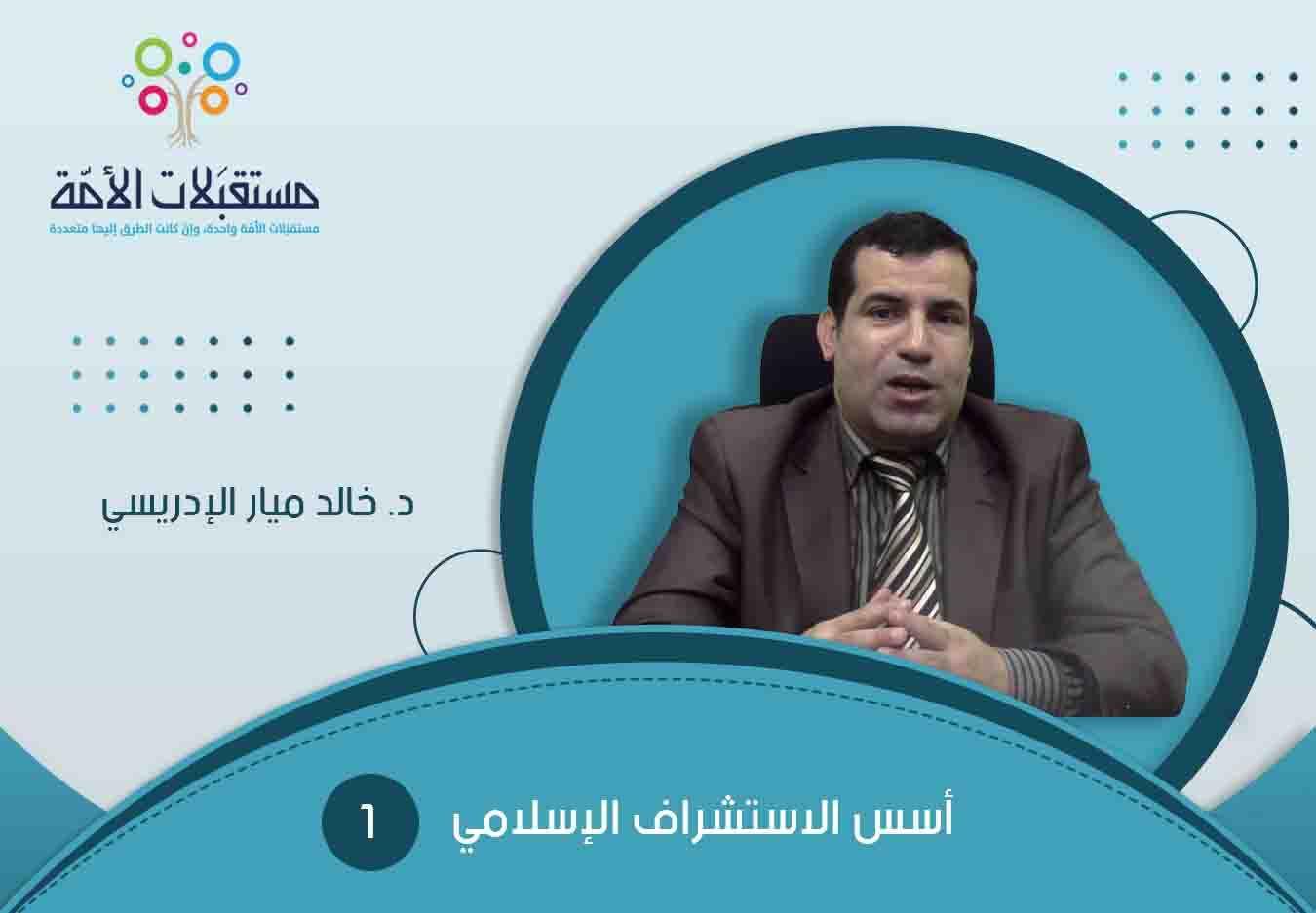 أسس الاستشراف الإسلامي (1) | د. خالد ميار الإدريسي