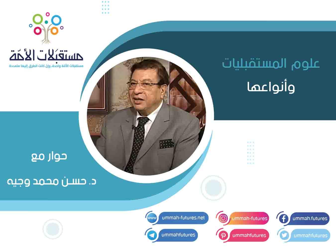 علوم المستقبليات وأنواعها   حوار مع الدكتور حسن محمد وجيه