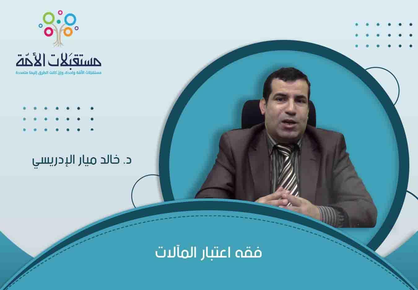 فقه اعتبار المآلات | د. خالد ميار الإدريسي