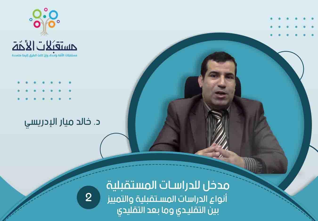 مدخل للدراسات المستقبلية (2) أنواع الدراسات المستقبلية والتمييز بين التقليدي وما بعد التقليدي   د. خالد ميار الإدريسي