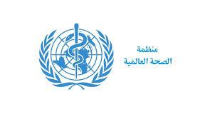 منظمة الصحة العالمية   الميزانية البرمجية المقترحة 2020-2021