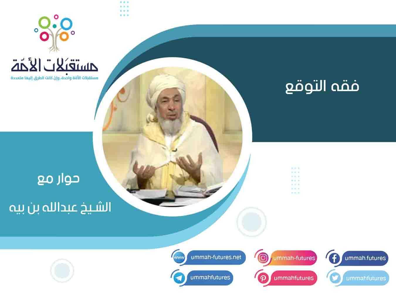 فقه التوقع | حوار مع الشيخ عبدالله بن بيه