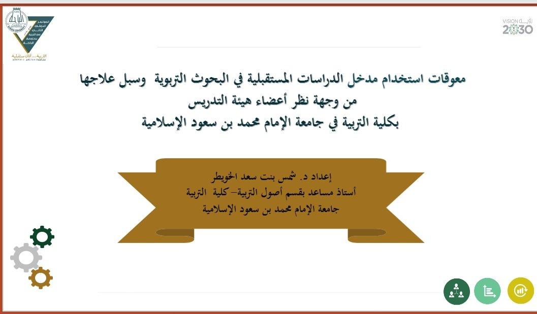 معوقات استخدام مدخل الدراسات المستقبلية في البحوث التربوية وسبل علاجها من وجهة نظر أعضاء هئية التدريس بجامعة الإمام محمد بن سعود الإسلامية