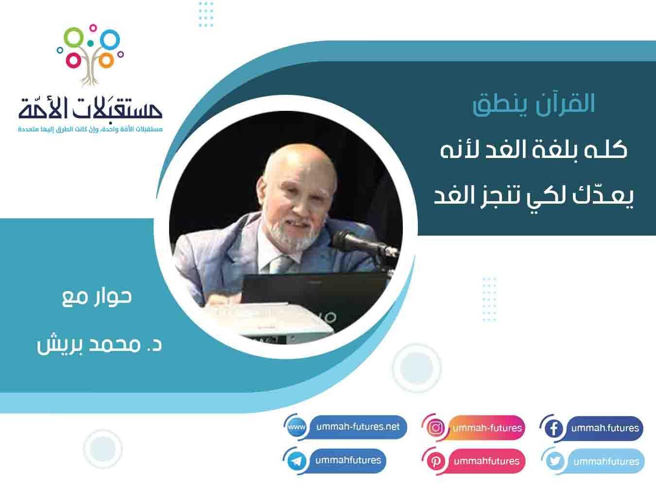 القرآن ينطق كله بلغة الغد لأنه يعدّك لكي تنجز الغد   حوار قصير مع د. محمد بريش