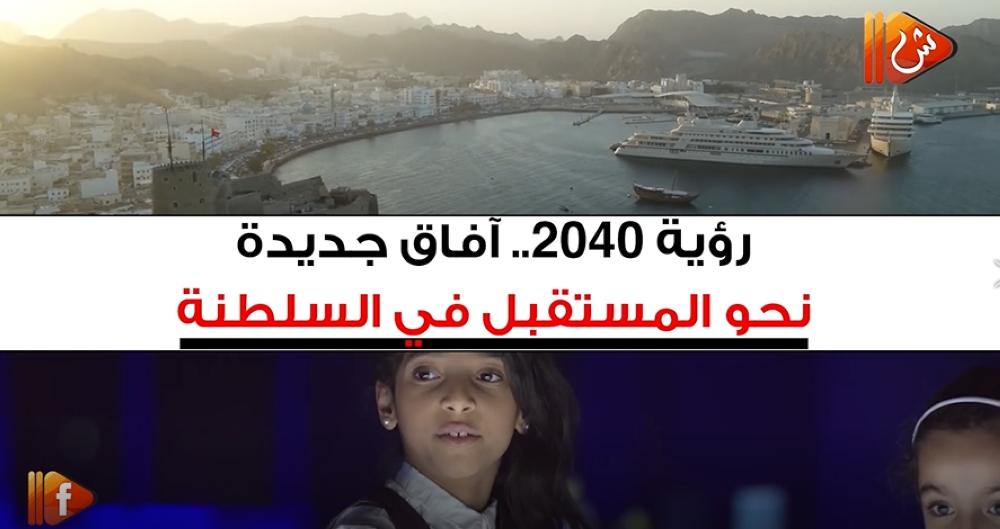 فيديو جراف | رؤية 2040.. آفاق جديدة | نحو المستقبل في السلطنة