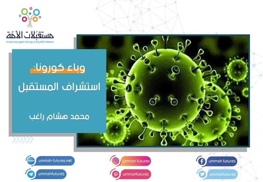 وباء كورونا: استشراف المستقبل | محمد هشام راغب