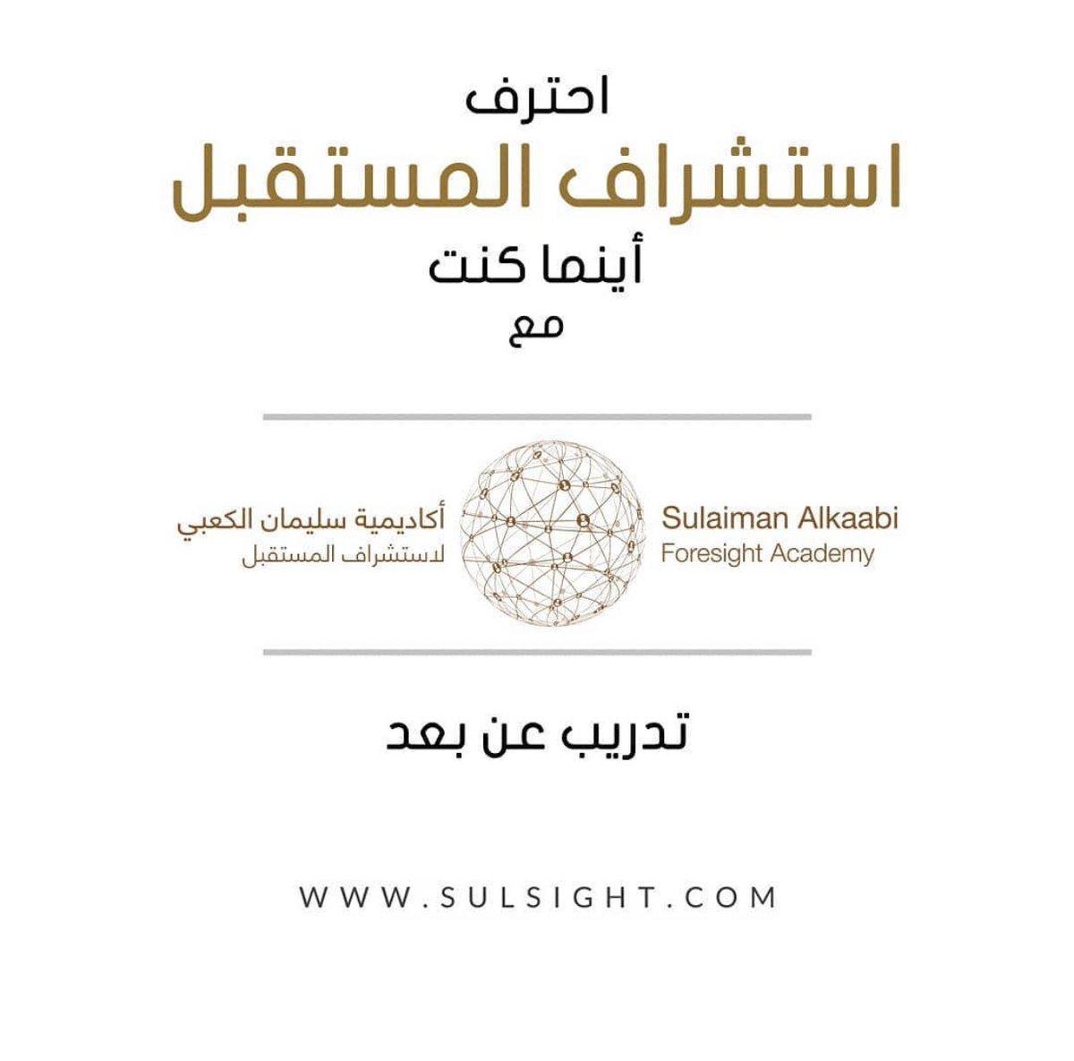 احترف استشراف المستقبل أينما كنت   أكاديمية سليمان الكعبي لاستشراف المستقبل
