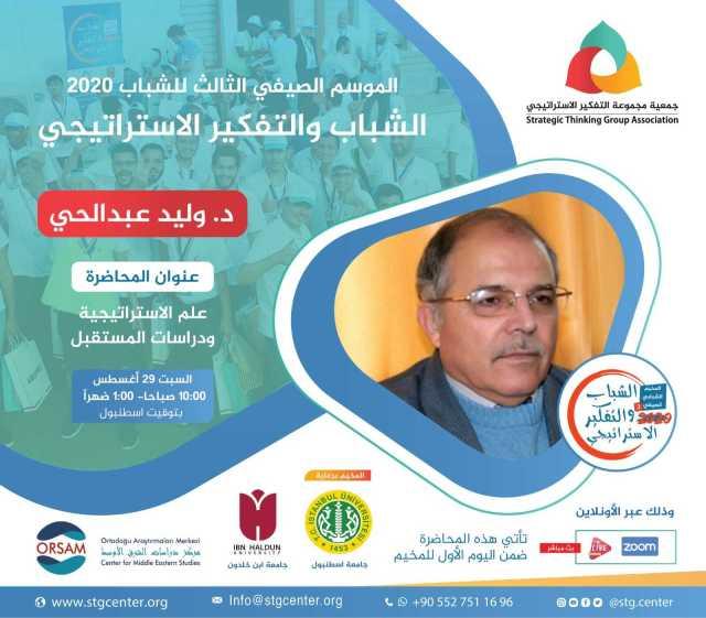 """""""الشباب والتفكير الاستراتيجي"""".. اختتام المخيم الصيفي الثالث للشباب"""