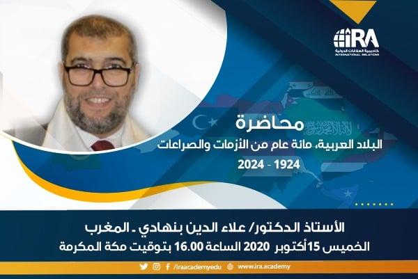 أ. د. علاء الدين بنهادي