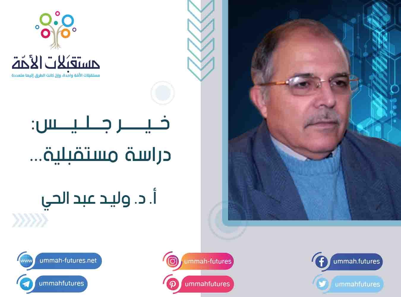 خير جليس: دراسة مستقبلية...أ. د. وليد عبد الحي