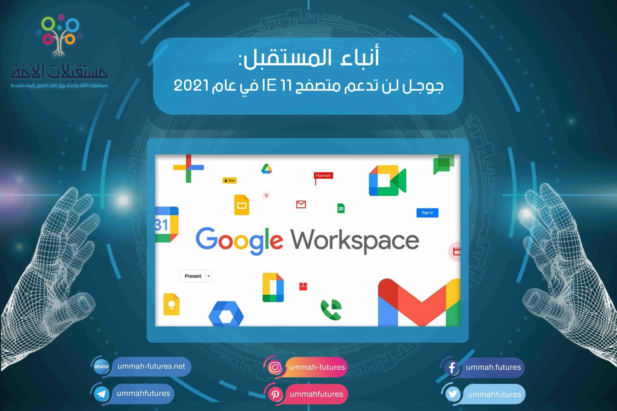 غوغل لن تدعم متصفح IE 11 في عام 2021