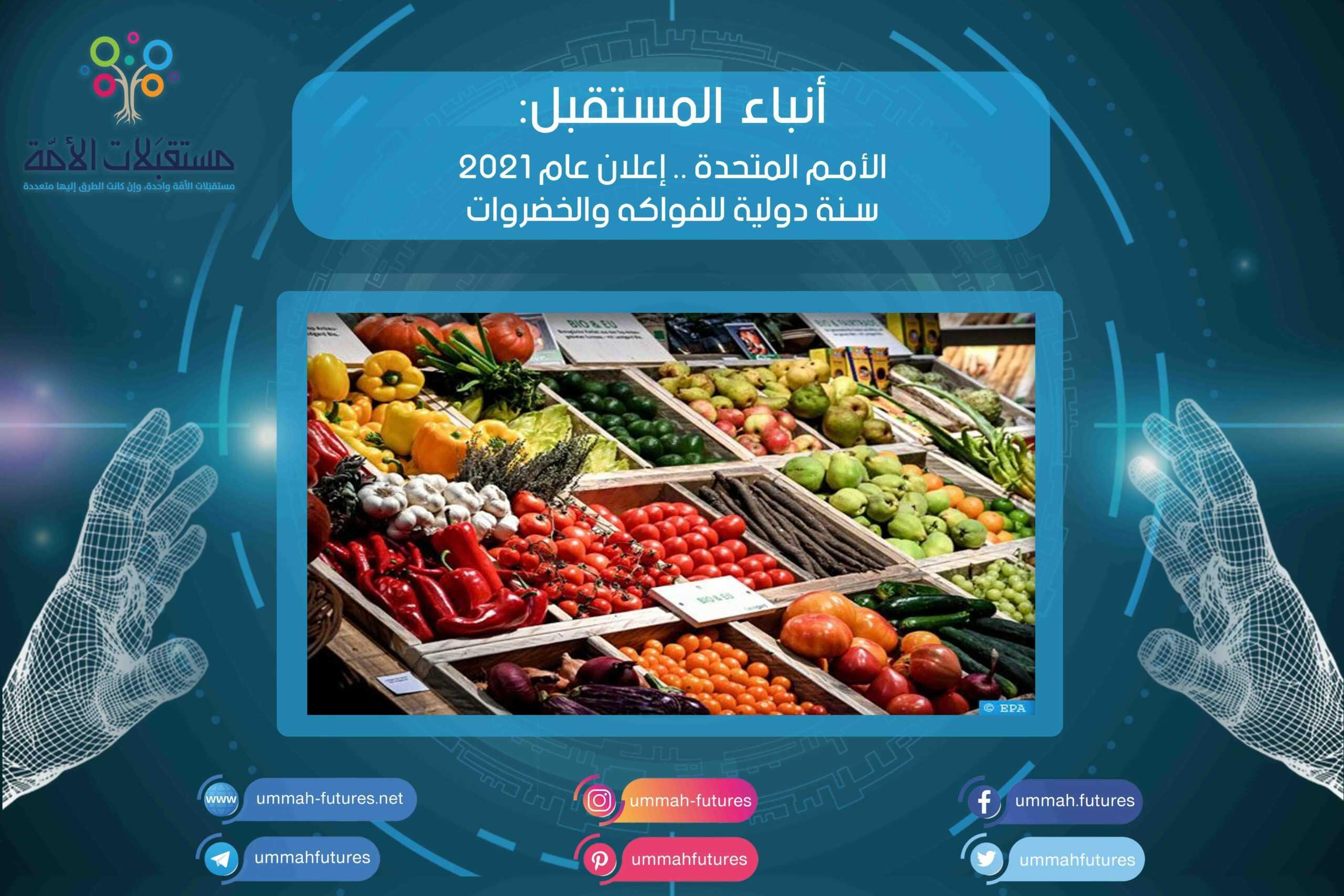 الأمم المتحدة .. إعلان عام 2021 سنة دولية للفواكه والخضروات