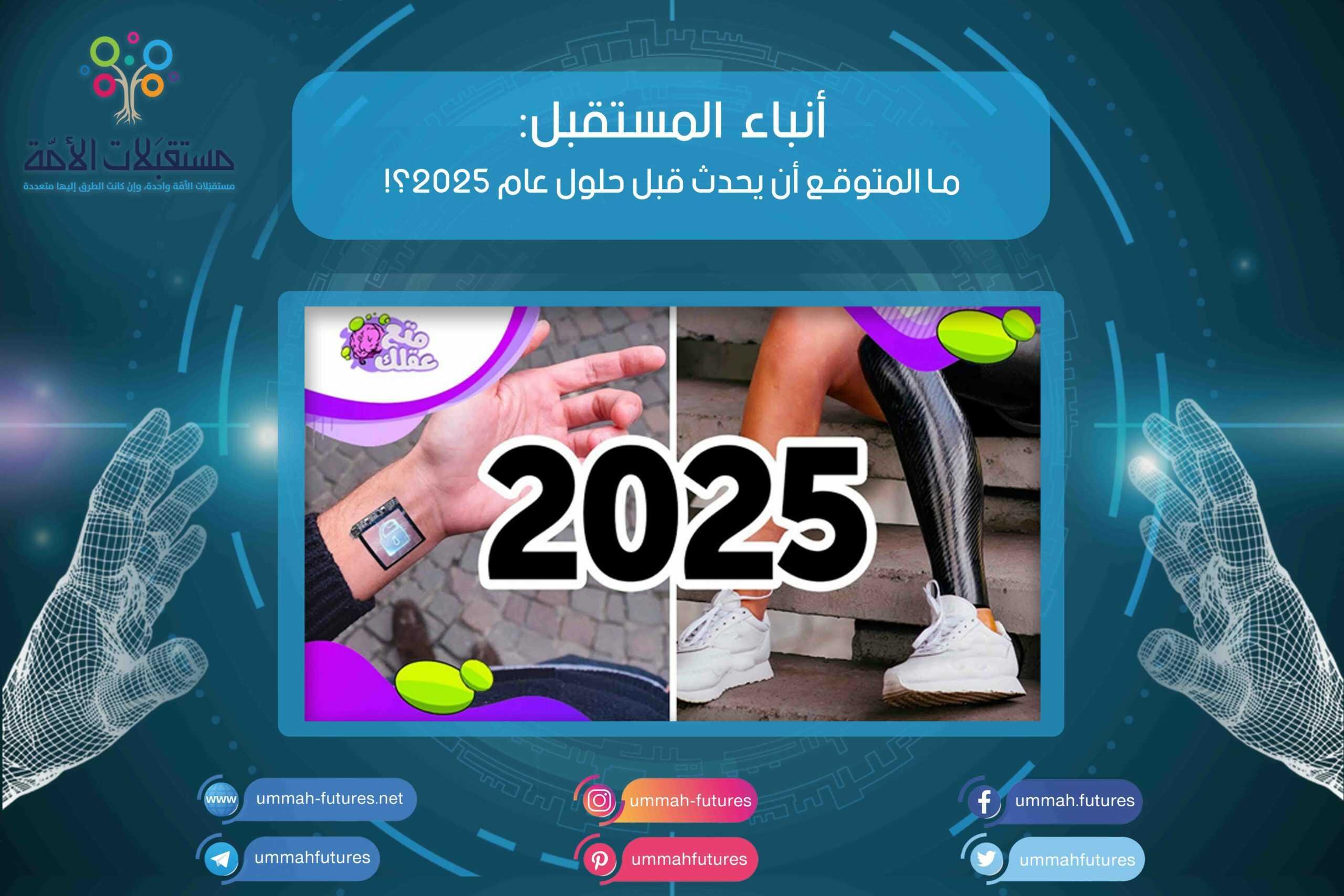 ما المتوقع أن يحدث قبل حلول عام 2025؟!
