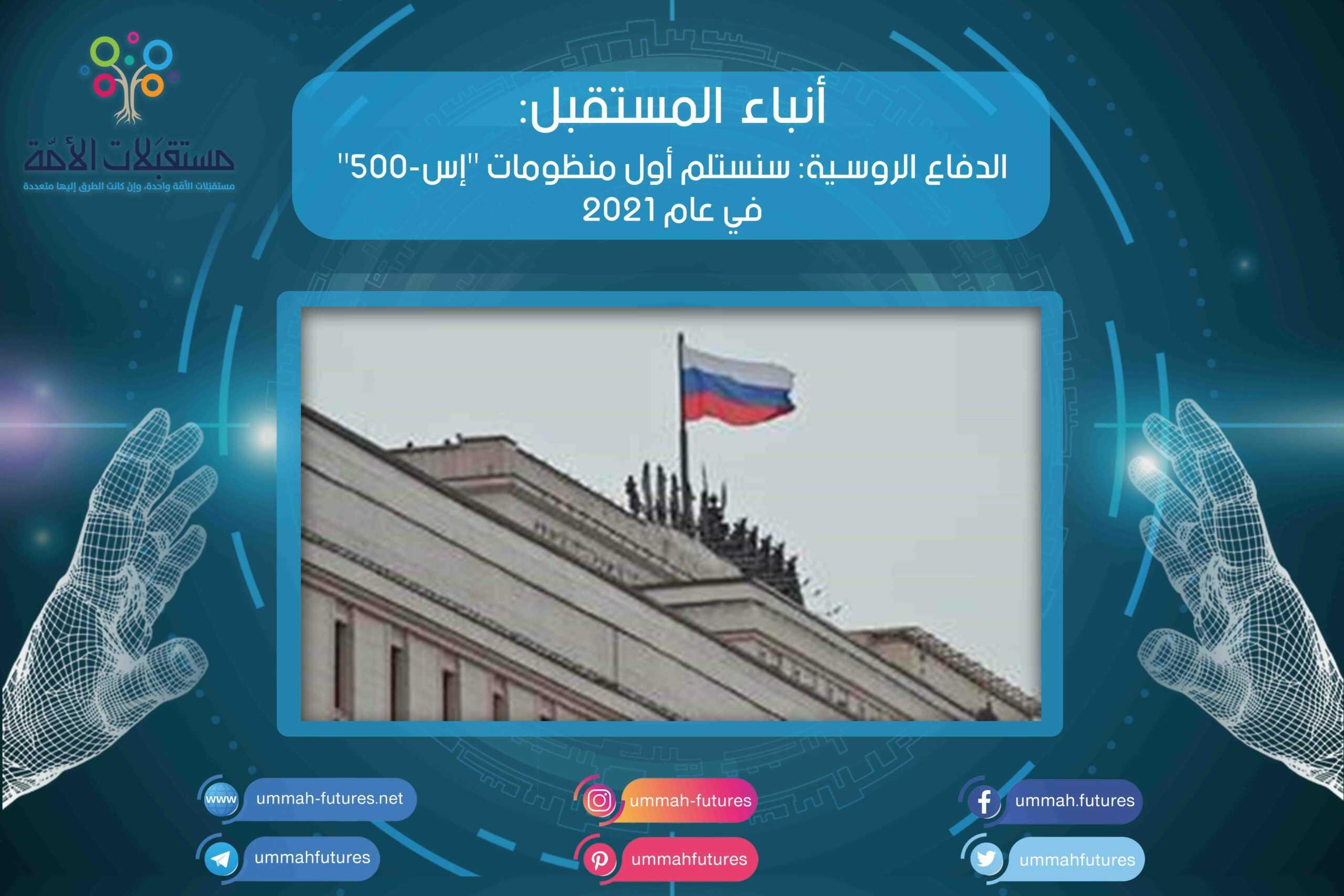 """الدفاع الروسية: سنستلم أول منظومات """"إس-500"""" في عام 2021"""