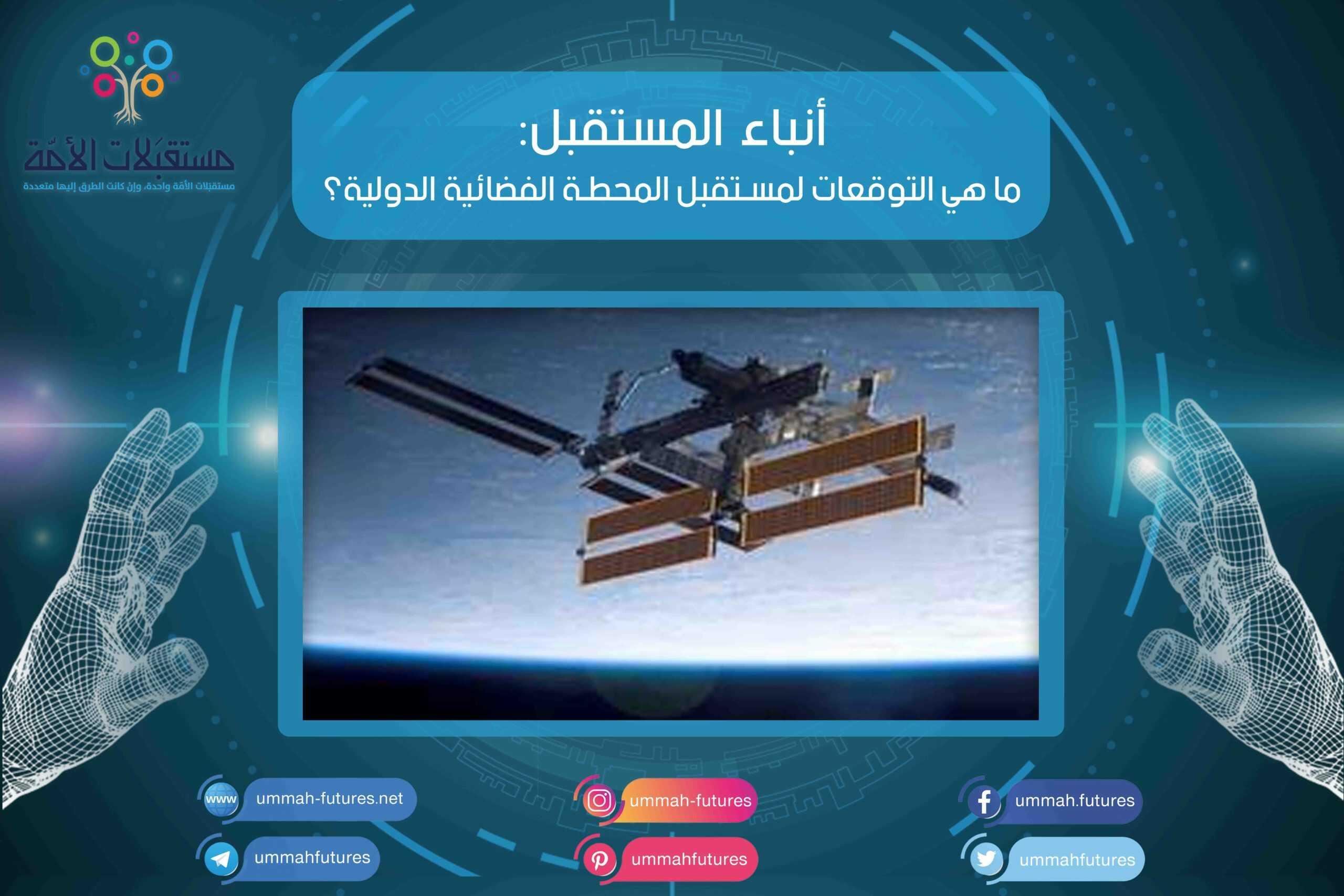 ما هي التوقعات لمستقبل المحطة الفضائية الدولية؟