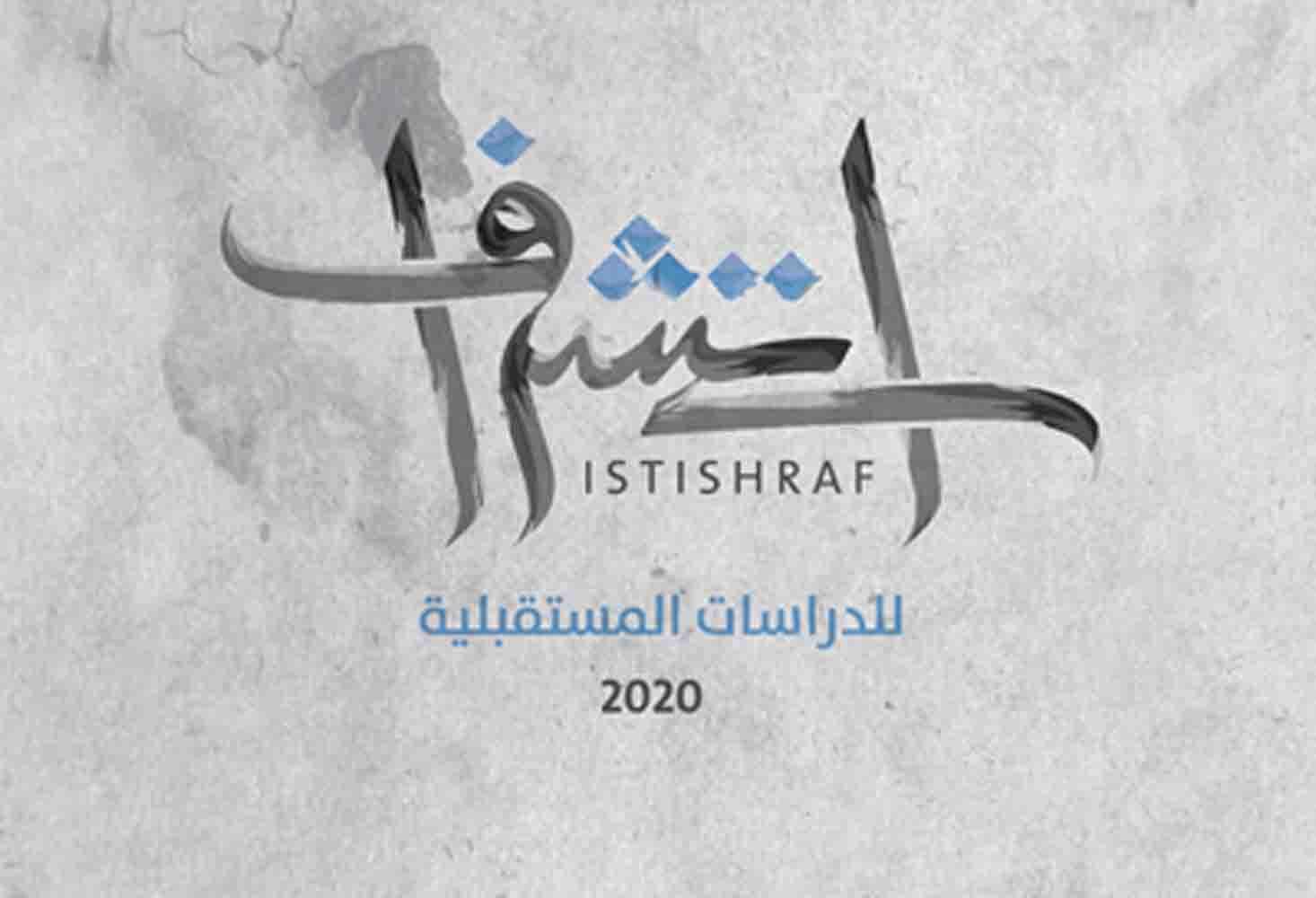 مراجعة كتاب | ديموغرافيا الصراع: استشراف مستقبل الفلسطينيين عام 2050