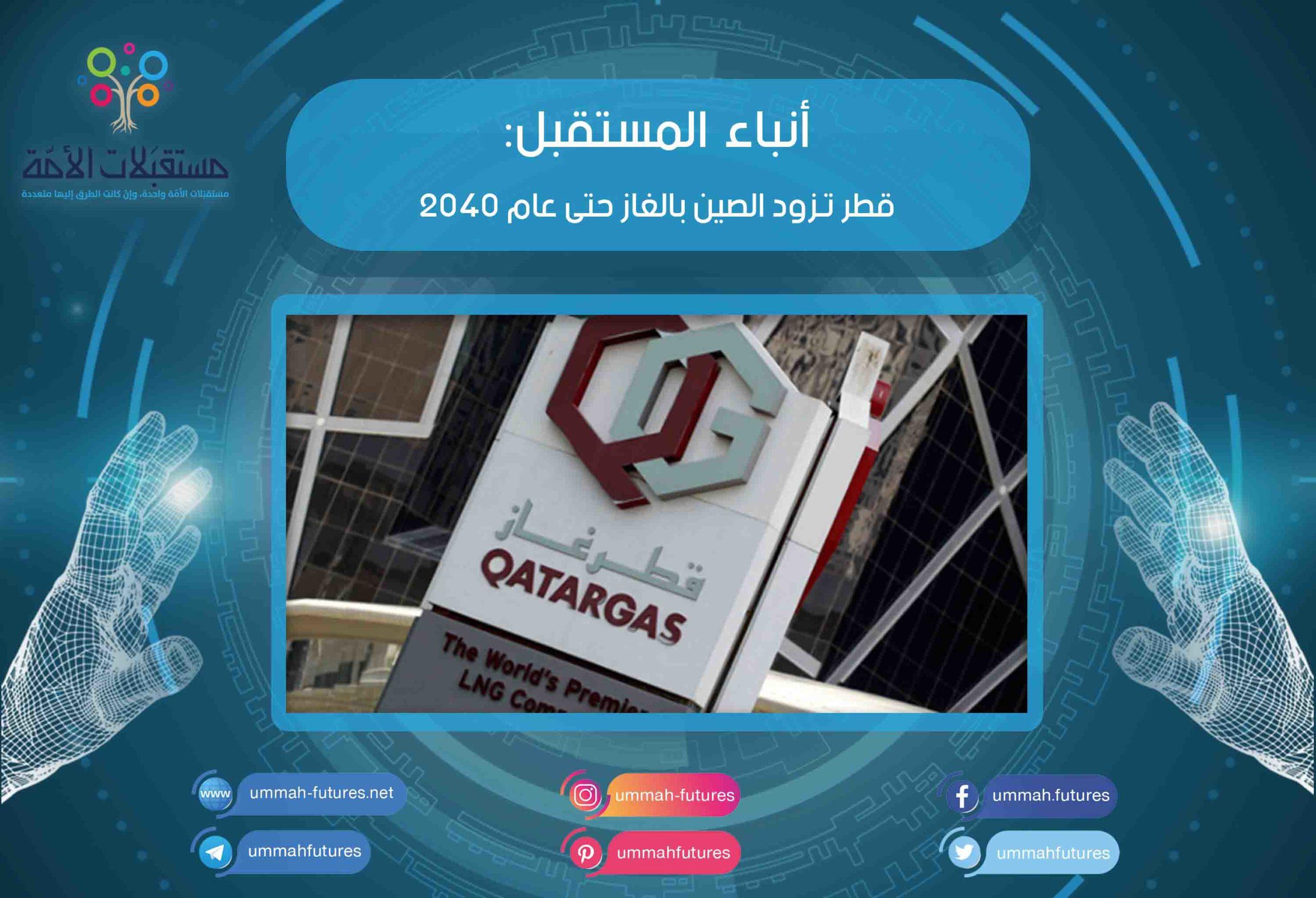 قطر تزود الصين بالغاز حتى عام 2040