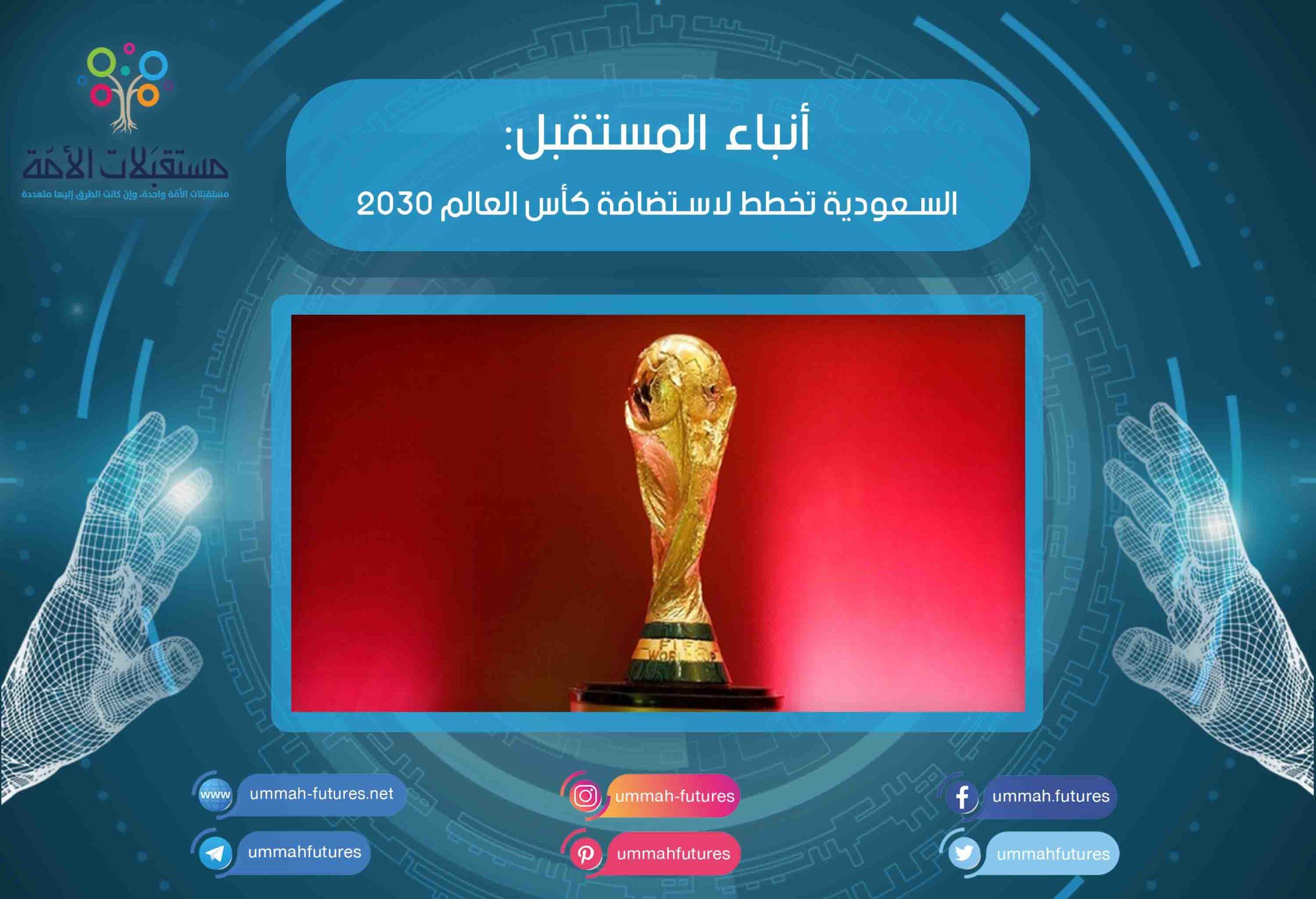 السعودية تخطط لاستضافة كأس العالم 2030