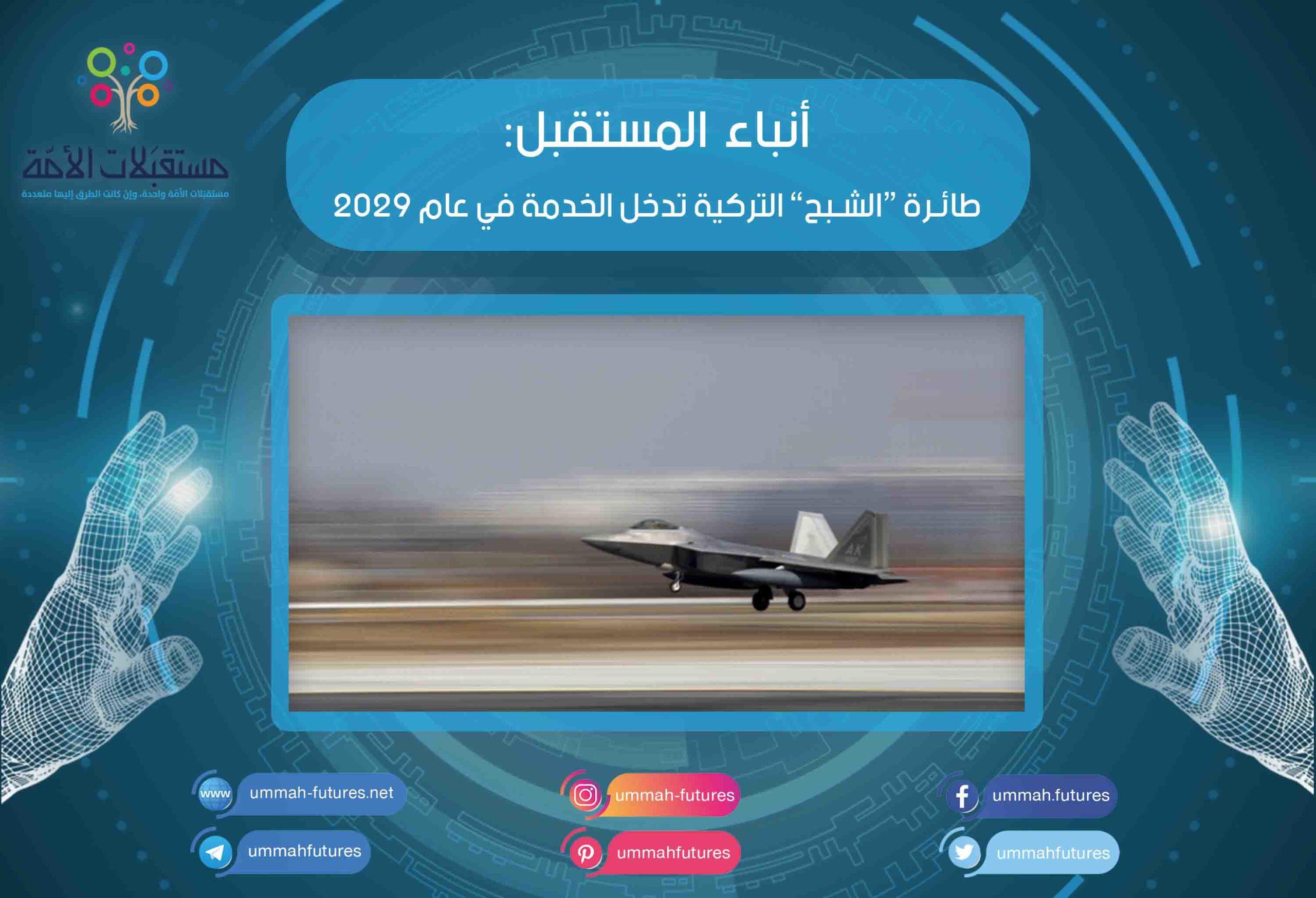 """طائرة """"الشبح"""" التركية تدخل الخدمة في عام 2029"""