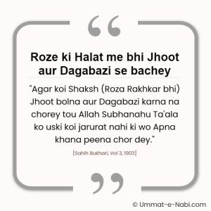 Roze ki Halat me bhi Jhoot aur Dagabazi se bachey
